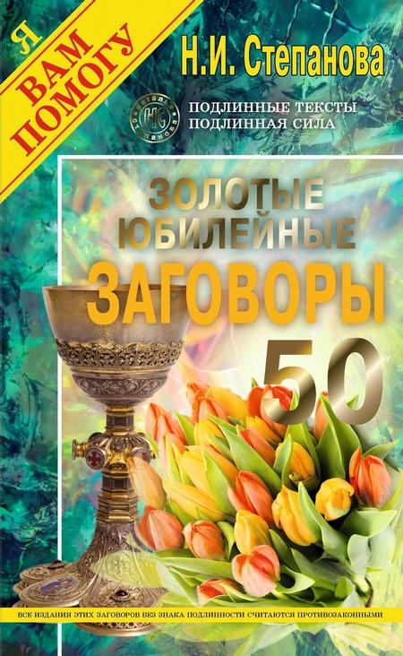 Золотые юбилейные заговоры. Выпуск 50