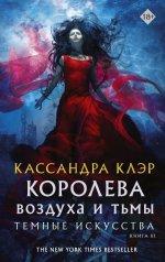 Темные искусства. Книга третья. Королева воздуха и тьмы