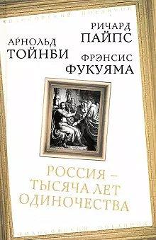 Россия — тысяча лет одиночества