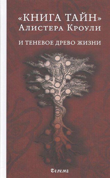 """""""Книга тайн"""" Алистера Кроули и теневое Древо Жизни"""