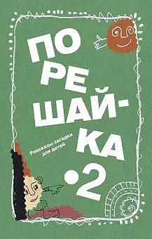 Порешайка-2. Рассказы-загадки для детей