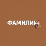 Голицыны. Василий Васильевич и Борис Алексеевич