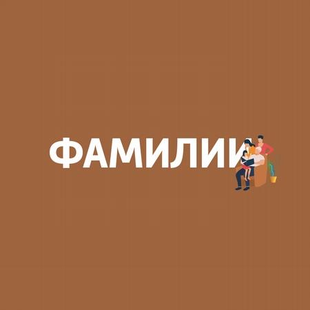 Семья Долгоруковых