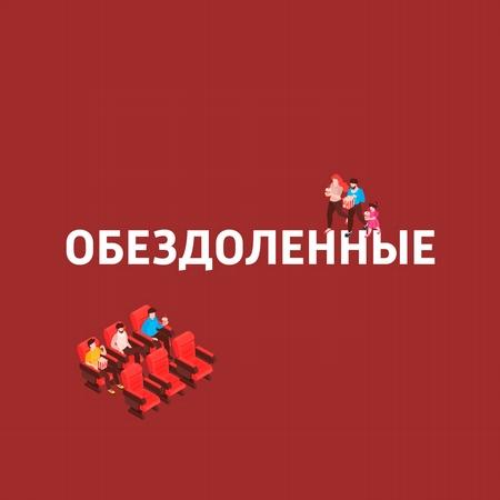 """""""Отель """"Белград"""", """"Один вдох"""", """"Вперед"""", """"Очень женские истории"""""""
