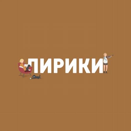 """Презентация нового альбома группы """"Куртки Кобейна"""" на виниле"""