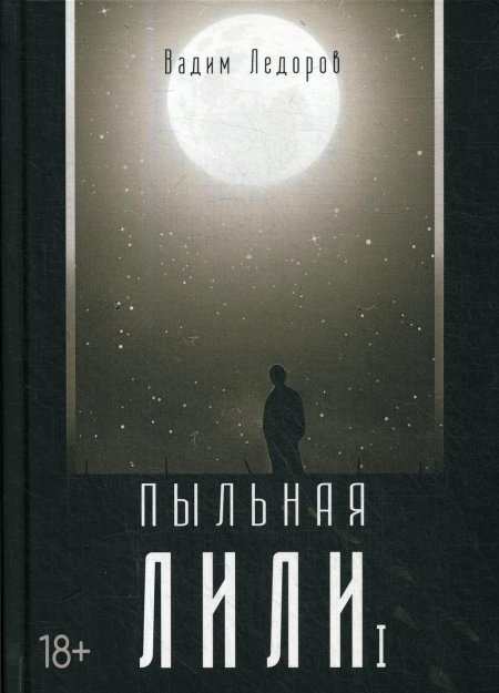 Пыльная Лили. Книга первая