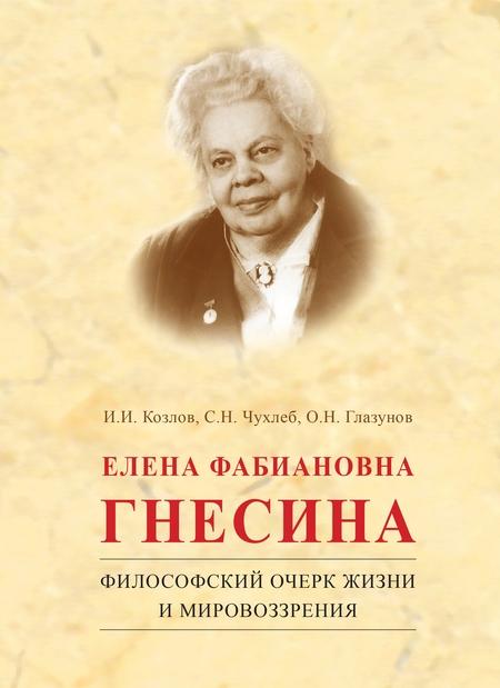 Елена Фабиановна Гнесина. Философский очерк жизни и мировоззрения