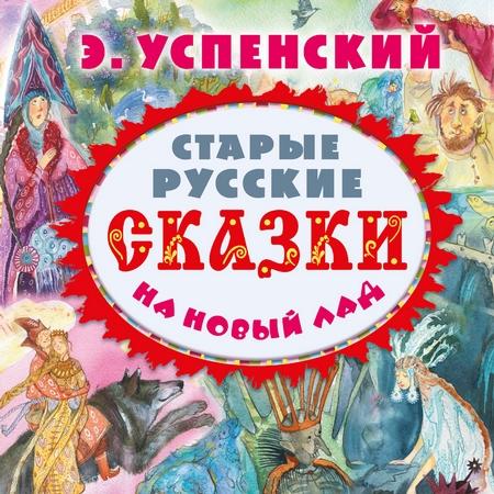 Старые русские сказки на новый лад (сборник)