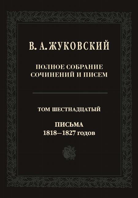 Полное собрание сочинений и писем. В двадцати томах. Т. 16. Письма 1818–1827-х годов