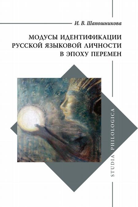 Модусы идентификации русской языковой личности в эпоху перемен