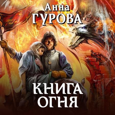 Книга огня