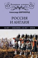 Россия и Англия: 50 лет – союзники, 450 лет – враги