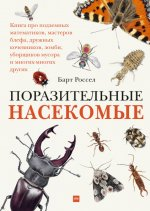 Поразительные насекомые. Книга про подземных математиков, мастеров блефа, дружных кочевников, зомби, уборщиков мусора и многих-многих других