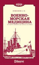 Военно-морская медицина от Петра Первого до начала ХХ века