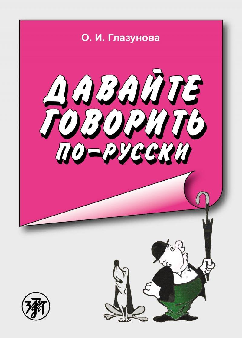 Давайте говорить по-русски