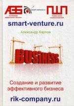 Business. Создание и развитие эффективного бизнеса