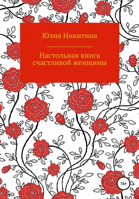 Настольная книга счастливой женщины