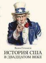 История США в двадцатом веке