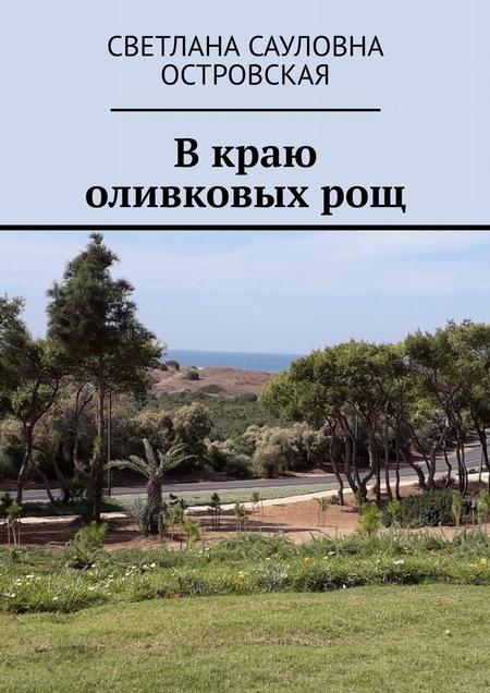 Вкраю оливковыхрощ