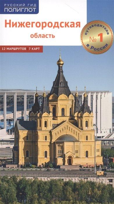 Нижегородская область. 12 маршрутов. 7 карт