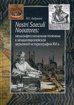 Nostri Saeculi Novatores: межконфессиональная полемика в западноевропейской церковной историографии XVI века