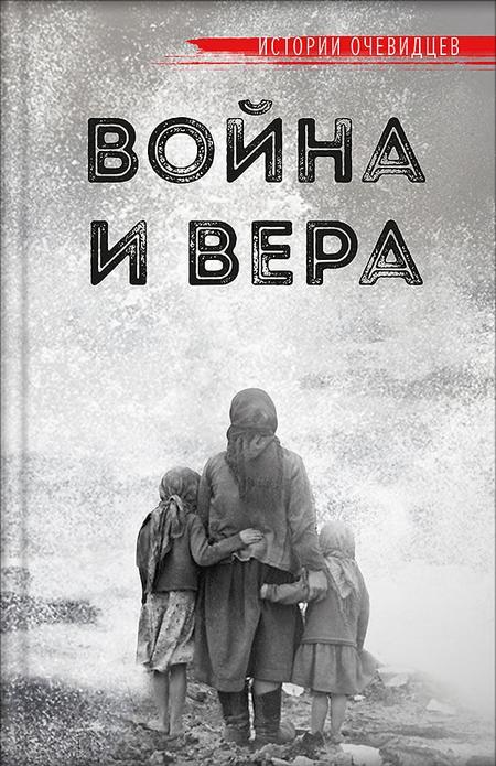 Война и вера