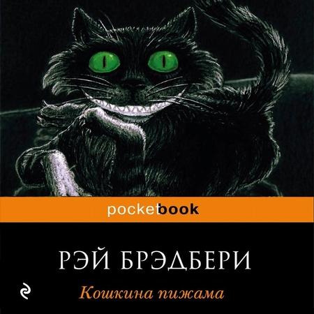 Кошкина пижама (сборник)