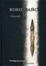 Кукай (Кобо Дайси). Избранные труды