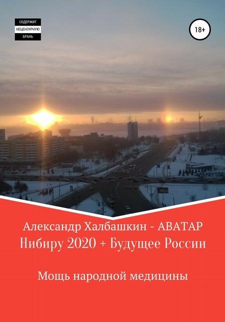 Нибиру – 2020 + Будущее России Мощь народной медицины