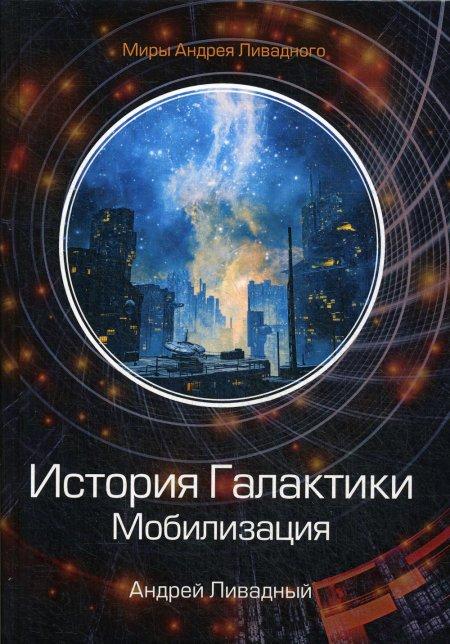 История Галактики. Мобилизация
