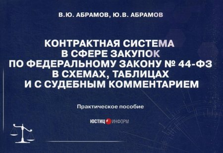 Абрамов, Абрамов: Контрактная система в сфере закупок по ФЗ № 44-ФЗ в схемах, таблицах и с судебным комментарием