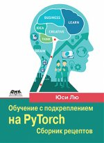 Обучение с подкреплением на PyTorch. Сборник рецептов