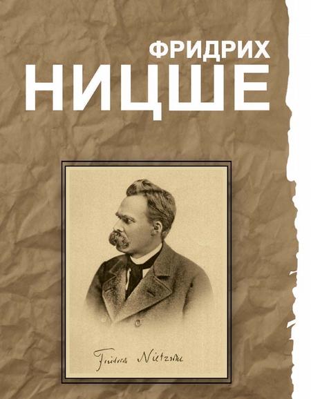 Фридрих Ницше. Великие мысли и изречения