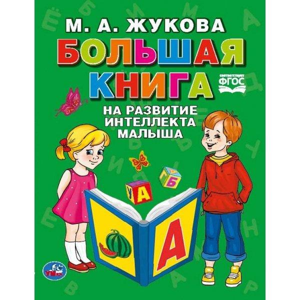 Большая книга на развитие интеллекта малыша