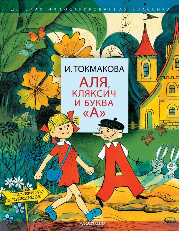 "Аля, Кляксич и буква ""А"""