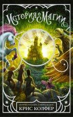 История о магии