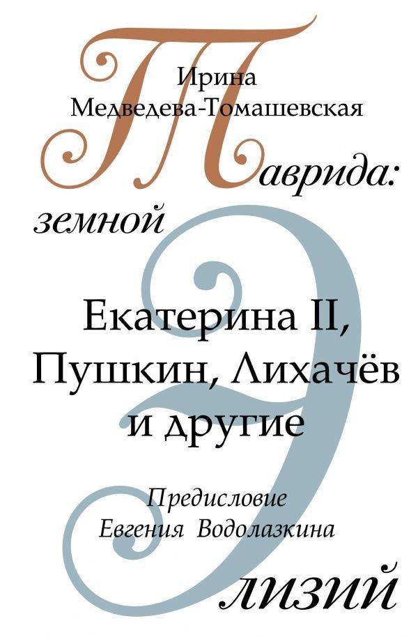 Таврида: земной Элизий. Екатерина II, Пушкин, Лихачёв и другие
