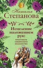 Исцеление наложением рук: практикум сибирского знахарства