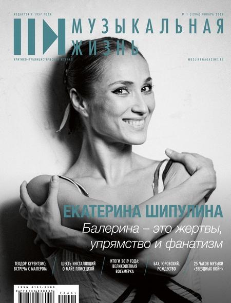 Журнал «Музыкальная жизнь» №1 (1206), январь 2020