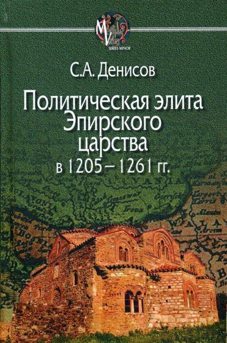 - 1205—1261