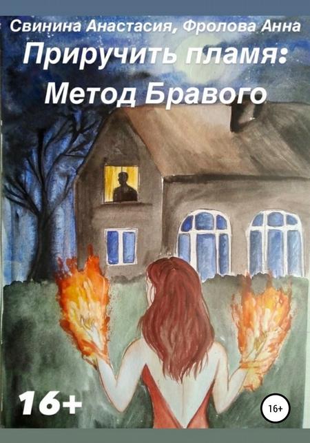 Приручить пламя: Метод Бравого