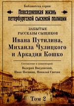 Неизвестные рассказы сыщиков Ивана Путилина, Михаила Чулицкого и Аркадия Кошко