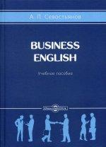 Business English. Учебное пособие