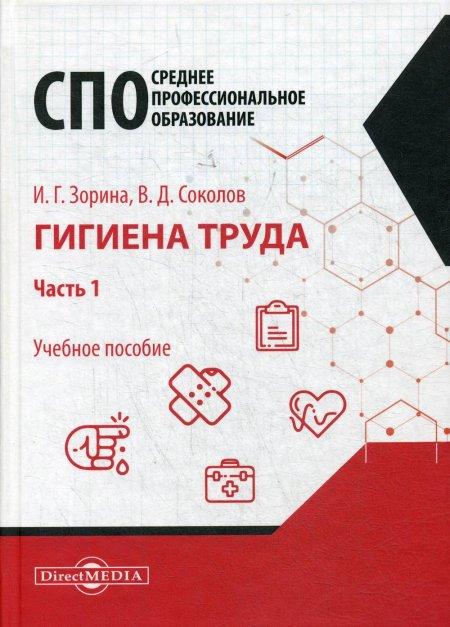 Гигиена труда: Учебное пособие для специалистов для СПО. В 2 ч. Ч. 1