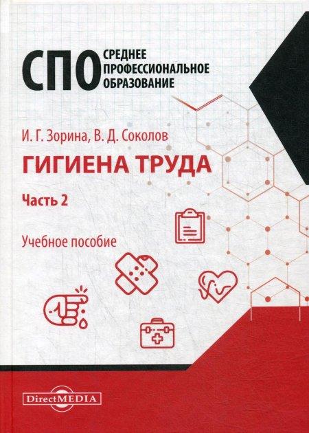 Гигиена труда: Учебное пособие для специалистов для СПО. В 2 ч. Ч. 2