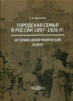 -  1897–1926 . - . 2- .,