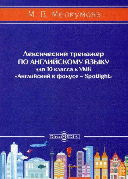 10 . -  « -  – Spotlight» (: .. , . , .. , . )