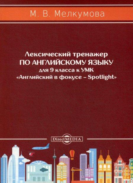 9 . -  « -  – Spotlight» (: .. , . , .. , . )