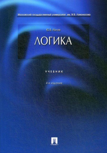 Логика: Учебник. 4-е изд., перераб.и доп