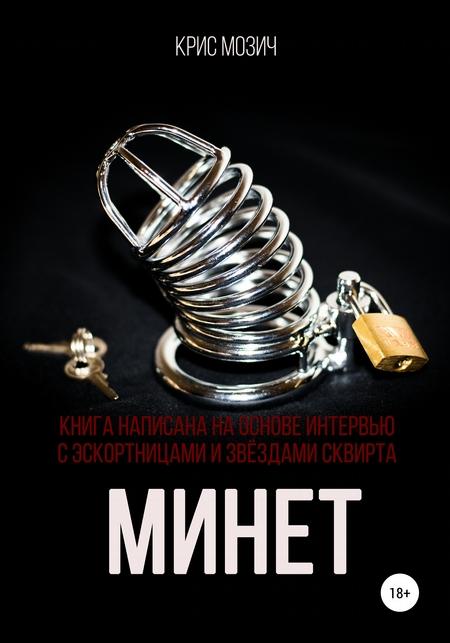 Минет. Серия «Энциклопедия секса»